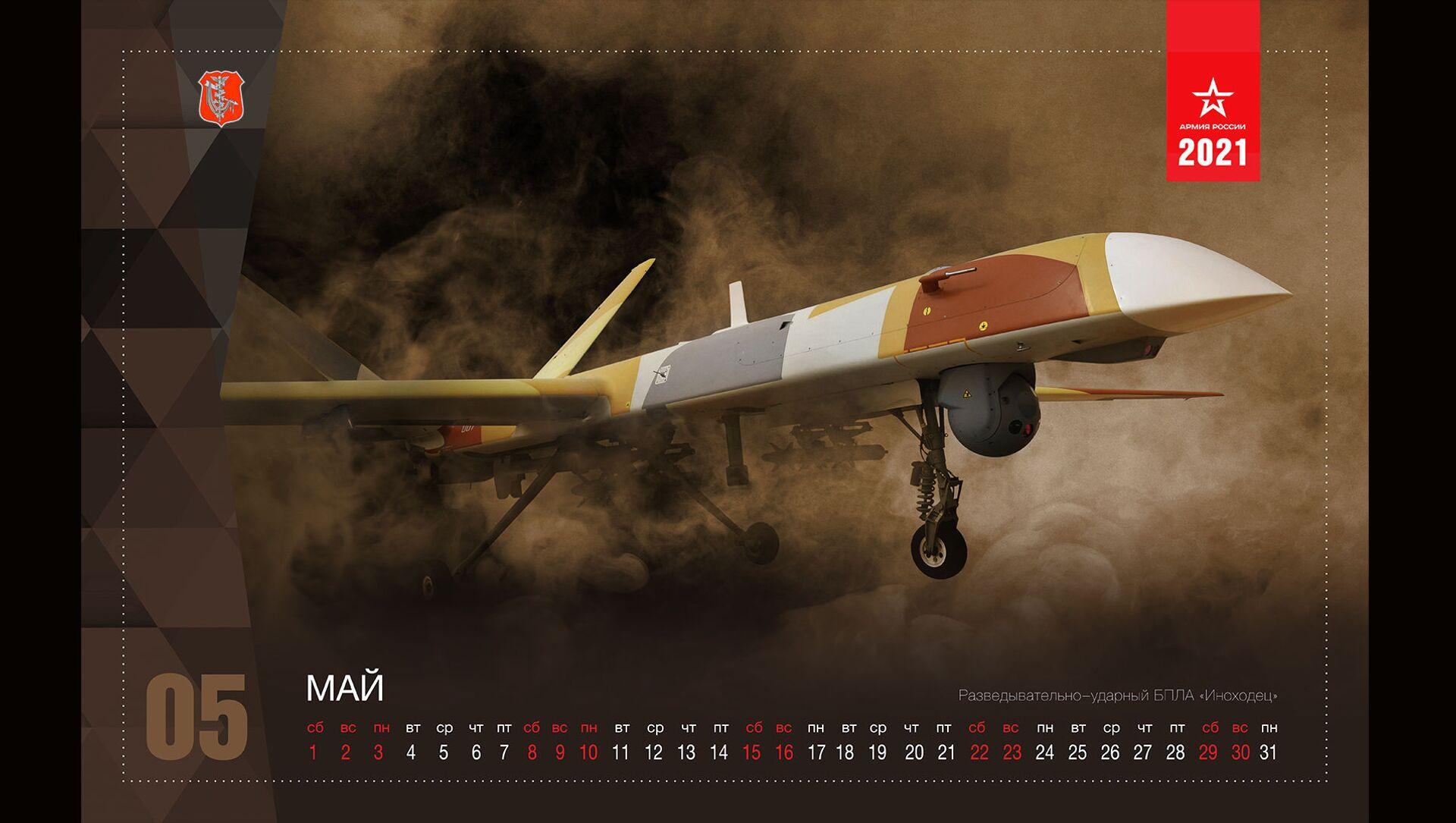 Dron Inochoděc v útočné variantě v kalendáře na rok 2021 ruského ministerstva obrany - Sputnik Česká republika, 1920, 04.04.2021