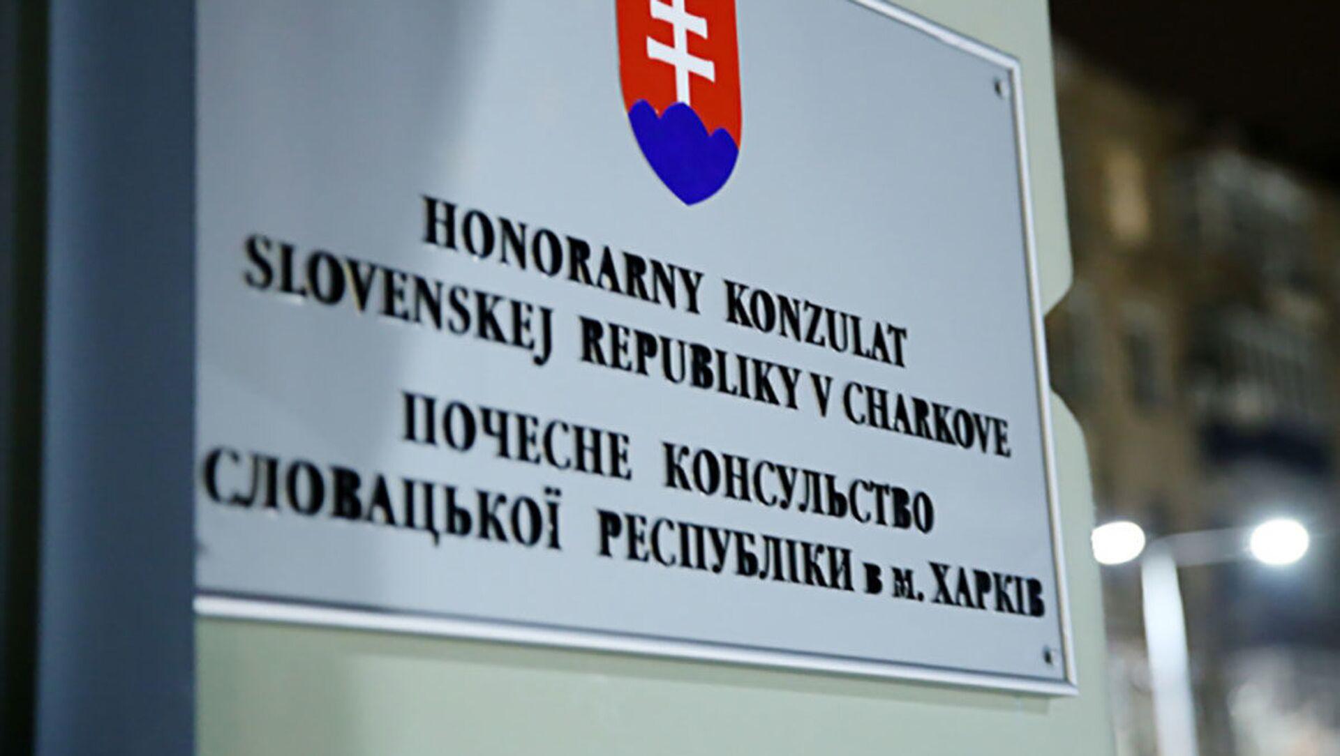 Plaketa honorárního konzulátu Slovenska v Charkově - Sputnik Česká republika, 1920, 05.03.2021