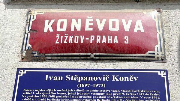 Таблички с именем маршала Конева на одном из домов в Праге - Sputnik Česká republika