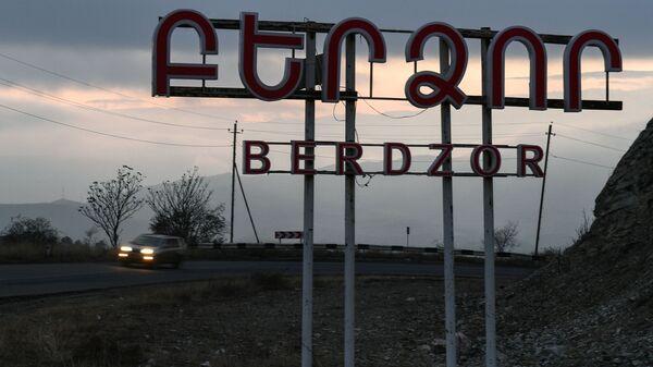 Вывеска на въезде в город Лачин (Бердзор) в Нагорном Карабахе - Sputnik Česká republika