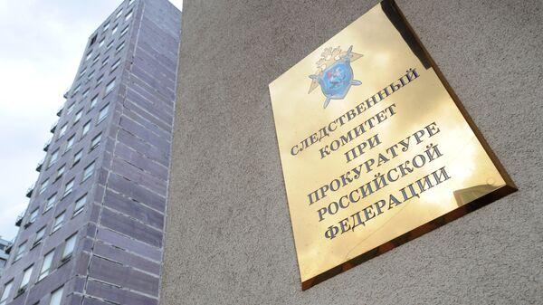 Vyšetřovací výbor RF - Sputnik Česká republika