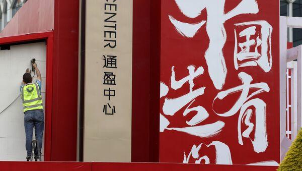 Reklama v Pekingu: Vyrobeno v Číně - Sputnik Česká republika