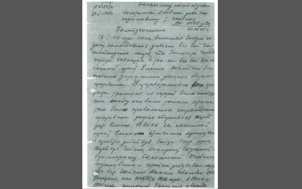 Zpráva vedoucímu politického oddílu 100. Lvovské divize Kostinovi. 1. stránka - Sputnik Česká republika