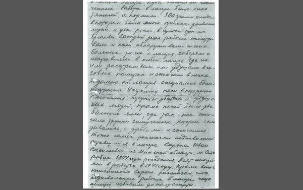 Zpráva vedoucímu politického oddílu 100. Lvovské divize Kostinovi. 4. stránka - Sputnik Česká republika