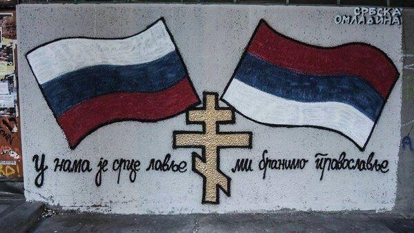 Ruská a srbská vlajky - Sputnik Česká republika