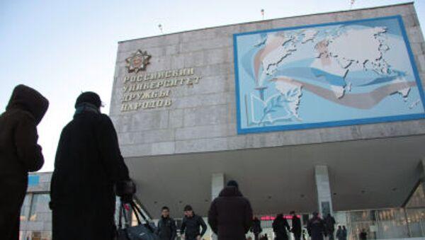 Ruská univerzita přátelství národů (RUDN) - Sputnik Česká republika