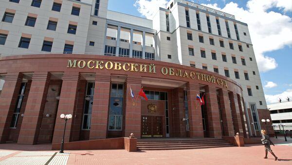 Moskevský oblastní soud - Sputnik Česká republika
