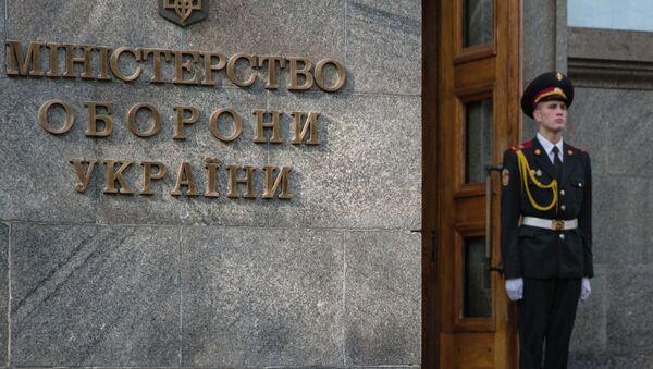 Ukrajinské ministerstvo obrany - Sputnik Česká republika