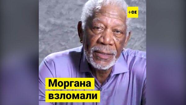 Morgan Freeman - Sputnik Česká republika