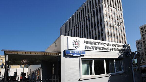 Budova Ministerstva spravedlnosti Ruské federace - Sputnik Česká republika