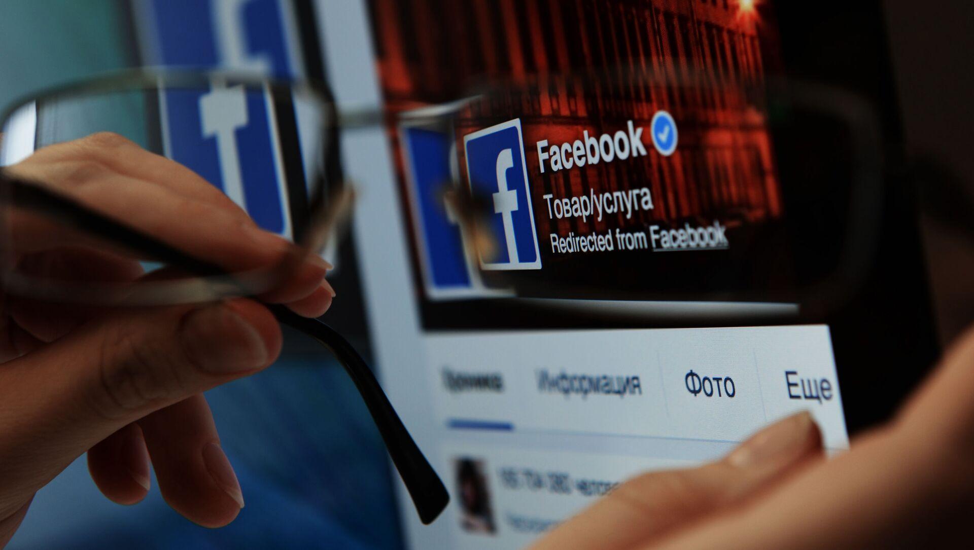 Sociální síť Facebook - Sputnik Česká republika, 1920, 03.04.2021