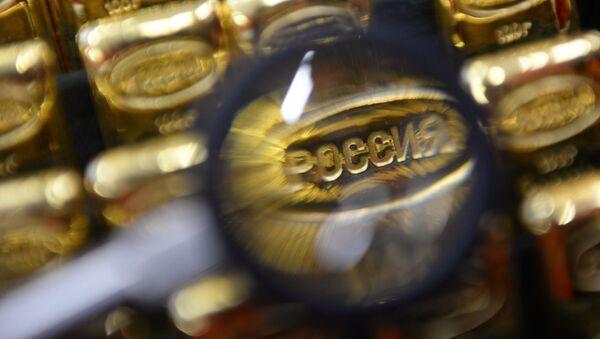 Zlaté cihly v Jekatěrinburgu - Sputnik Česká republika