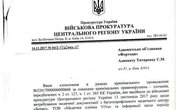Dopis od vojenského prokurátora obhájci Sergeje Sanovského Sergeji Titorenkovi o lékařských dokladech, které potvrzují skutečnost, že Sanovský byl zbit v bezpečnostní službě SBU - Sputnik Česká republika