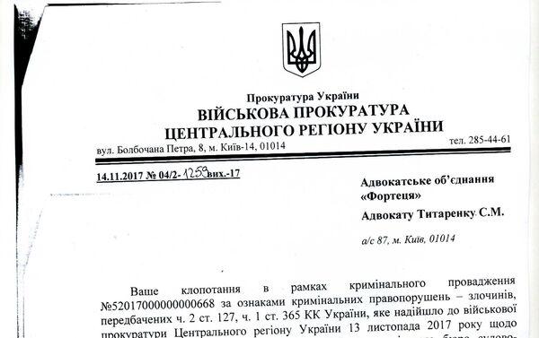 Dopis z vojenské prokuratury obhájci Sergeje Sanovského Sergeji Titorenkovi ohledně lékařských dokladů, které potvrzují skutečnost, že Sanovský byl zbit v bezpečnostní službě SBU - Sputnik Česká republika
