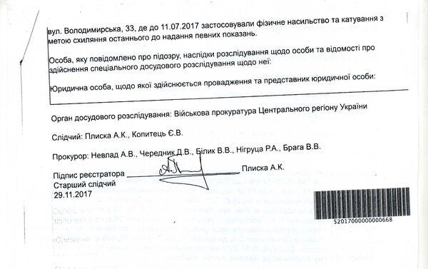 Výpis z trestního rejstříku, že vyšetřování bylo zahájeno na základě trestního oznámení Sergeje Sanovského - Sputnik Česká republika