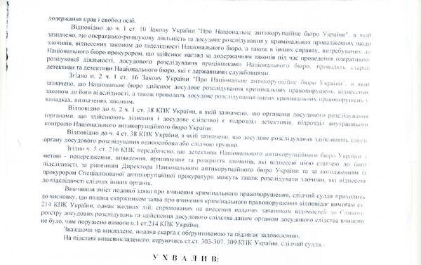 Rozhodnutí Solomenského obvodního soudu hl. m. Kyjeva vyhovět stížnosti Sergeje Sanovského na NABU a zahájit vyšetřování případu na základě jeho oznámení - Sputnik Česká republika
