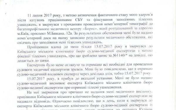 Oznámení Sergeje Sanovského pro Národní protikorupční úřad Ukrajiny (NABU) o jeho únosu a mučení ze strany pracovníků SBU - Sputnik Česká republika